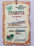 Състезание по спортно ориентиране - СУ Никола Войводов - Враца