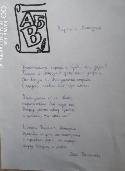 24 май-Ден на българската просвета и култура и славянската писменост. - СУ Никола Войводов - Враца