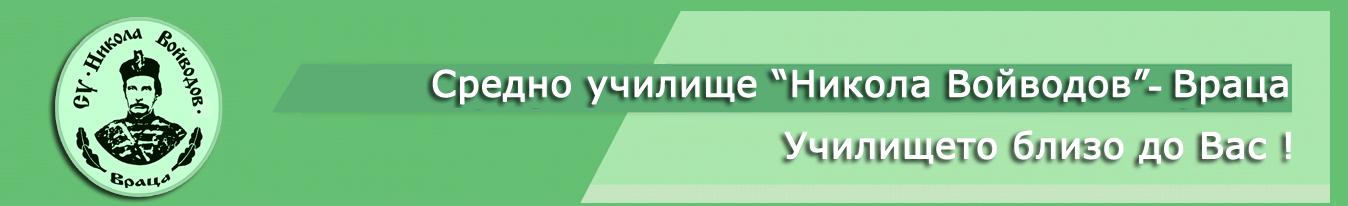"Средно училище ""Никола Войводов"" -  Враца - СУ Никола Войводов - Враца"