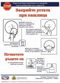 Предпазвайте себе си и околните от заболяване - СУ Никола Войводов - Враца