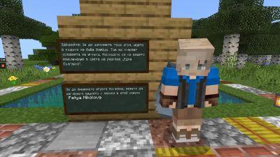 Литературата в Майнкрафт светове 2