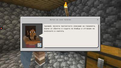 Литературата в Майнкрафт светове 5