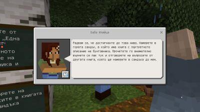 Литературата в Майнкрафт светове 6