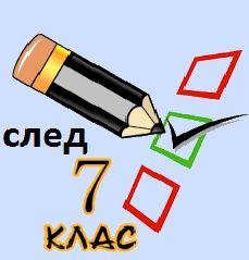 Online кандидатстване след 7 клас 2021-2022 1
