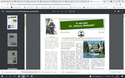 Юбилеен вестник - 40 години СУ Никола Войводов 1