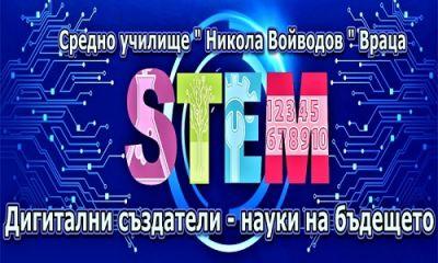 Stem център - СУ Никола Войводов - Враца