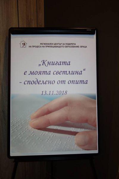 7 - СУ Никола Войводов - Враца
